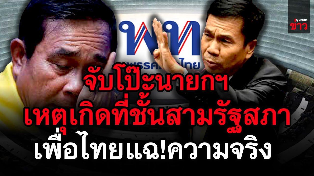 ข่าวล่าสุด! จับโป๊ะนายกฯ เหตุเกิดที่ชั้นสามรัฐสภา เพื่อไทยแฉ!  การได้มาซึ่งคะแนนโหวตอัปยศ - YouTube