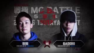 裂固 vs GADORO/戦極MCBATTLE第15章(2016.11.06)@BEST BOUT2
