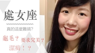 處女座個性分析~ 讓處女座的廠廠告訴你  - 廠廠小美女 chu。Talk/How's Virgo?