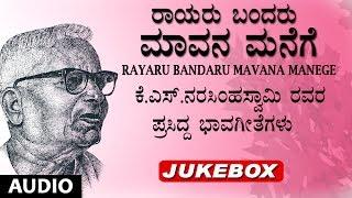 Rayaru Bandaru Mavana Manege | Kannada Bhavageethegalu | K S Narasimha Swamy | Kannada Songs