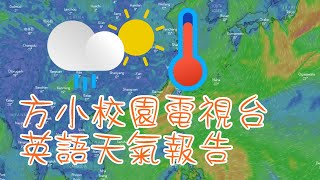 Publication Date: 2019-03-15 | Video Title: 方小校園電視台 英語天氣報告 -  第二集