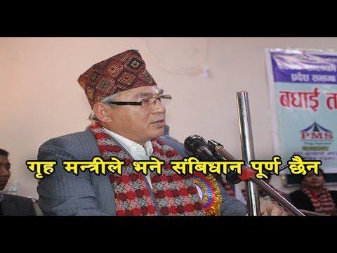 गृह मन्त्रीले भने संबिधान पूर्ण छैन ।। Ram Bahadur Thapa (Home Minister of Nepal)