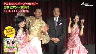 「カリビアン・サンバ」MV→https://youtu.be/cK23D8DT8H4 マツケン(松...