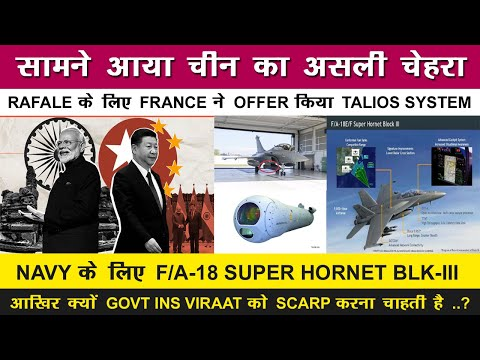 Indian Defence News:F/A-18 Super Hornet Blk-3 For navy,France Offer New TALIOS pod for Rafale Fleet