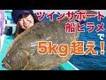 ツインサポート船ヒラメで5kg超え!「関東釣りレポートVol.9」