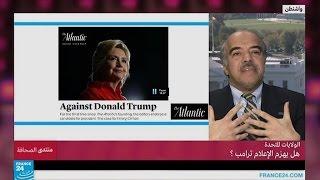 الولايات المتحدة: هل يهزم الإعلام ترامب؟ الجزء الثاني