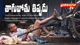 తాగుబోతు తిప్పడు | Tagubothu Tippadu | Muralidhar Jabardasth Fame | Yasho Krishna | Yashow TV |