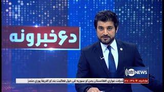 Ariana News 6pm News: 06 Aug 2020 | آریانانیوز: خبرهای پشتو ۱۶ اسد ۱۳۹۹
