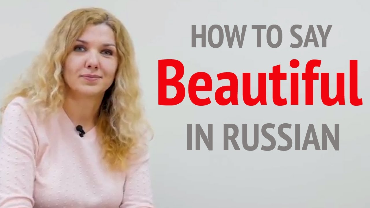 How to say beautiful in russian