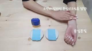 [르앤라] 칼라민톤업선크림 유분기테스트1