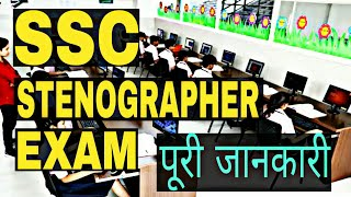 SSC Stenographer Exam Details in Hindi | Government Jobs After Class 12th |