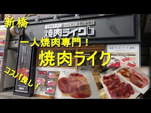 新橋【焼肉ライク】一人焼肉専門店で焼肉ランチ!Solo Yakiniku Resutaurant YAKINIKU LIKE in Shimbashi.【飯動画】