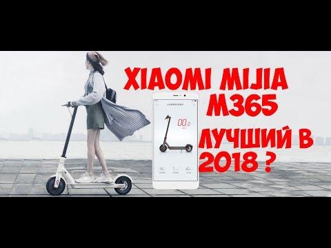 ЛУЧШИЙ ЭЛЕКТРОСАМОКАТ 2018 XIAOMI Mijia M365 ПОЛНЫЙ ОБЗОР