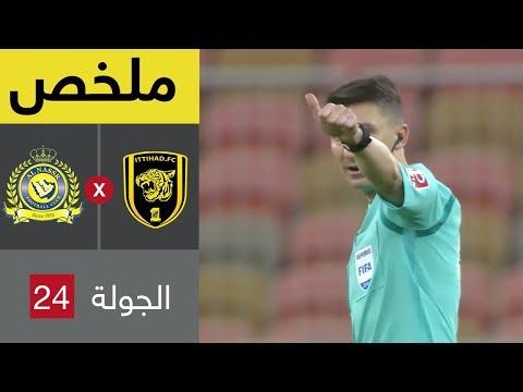 ملخص مباراة الإتحاد والنصر في الجولة 24 من الدوري السعودي للمحترفين thumbnail