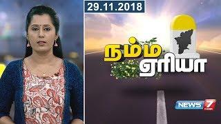 News7 Tamil News TV Morning News