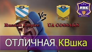 Russian Empire VS UA Cossaks [Clash of Clans]
