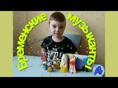 Мультики с игрушками для детей  / БРЕМЕНСКИЕ МУЗЫКАНТЫ / играет и поет Арсений // Арсений
