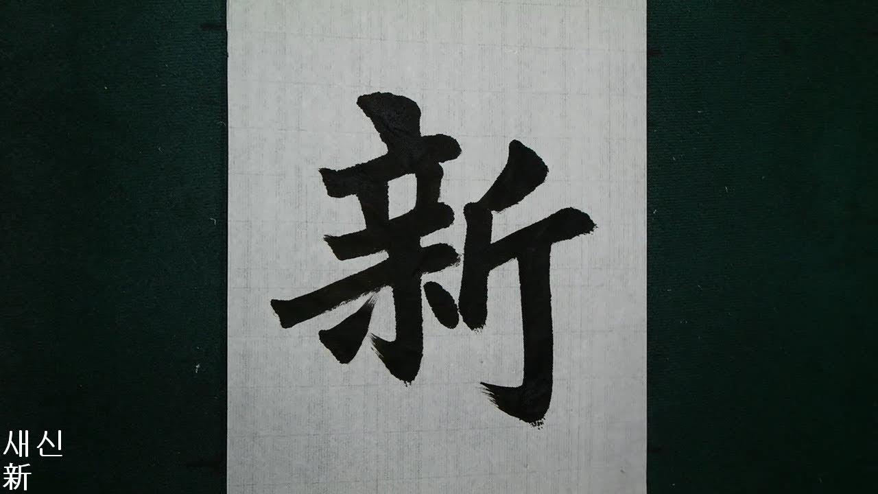 書道 書法 楷書 張猛龍碑 55終 장맹룡비 서예 붓글씨 calligraphy - YouTube