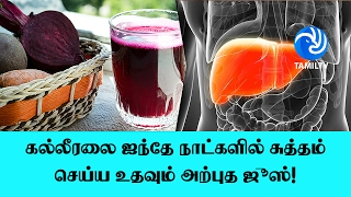 Wonderful juice helps the liver to clean in just five days