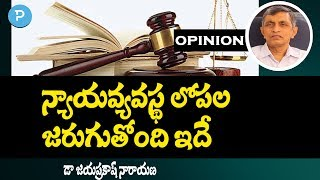 Dr.Jayaprakash Narayana about SC Judges Revolt | Telugu Popular TV | Opinion