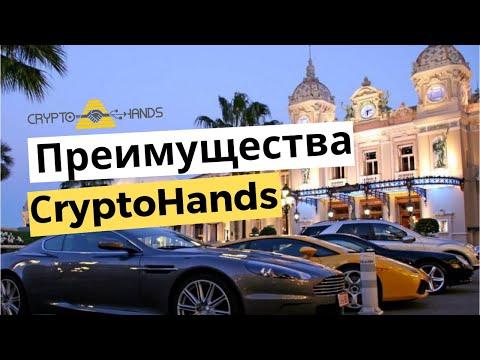 Преимущества CryptoHands. Что Нужно Знать Перед Регистрацией? Как Привести Людей в Структуру?