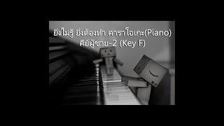 ยิ่งไม่รู้ ยิ่งต้องทำ คาราโอเกะ(Piano) คีย์ผู้ชาย-2