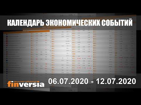 Календарь экономических событий. 06.07.2020 - 12.07.2020 от Finversia.ru