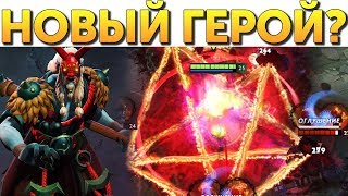 GRIMSTROKE - НОВЫЙ ГЕРОЙ в Dota 2. + Связка с Warlock.