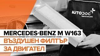 Как да сменим Въздушен филтър за двигател на MERCEDES-BENZ M W163 [ИНСТРУКЦИЯ]