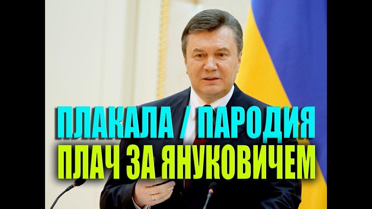 Плакала / Пародия : Плач за Януковичем
