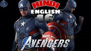 CAP is BACK!!- Marvel's Avengers Walkthrough - PART 16 (HINDI/ENGLISH)- Dentist Plays Series