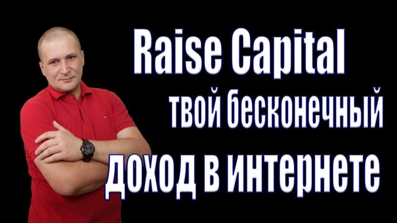 RAISE CAPITAL проверенно работает. Первые доходы от системы получены.