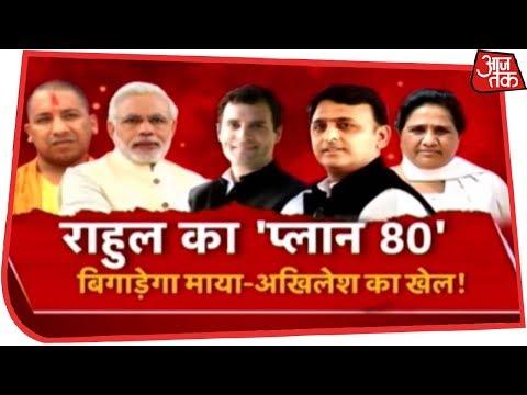 राहुल का 'प्लान 80'  बिगाड़ेगा माया-अखिलेश का खेल! Dangal