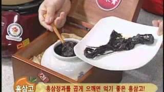 오쿠 홍삼정과 만들기