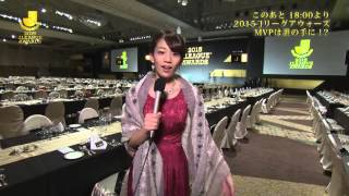 12月21日にJリーグアウォーズが開催。Jリーグ女子マネージャー佐藤美...