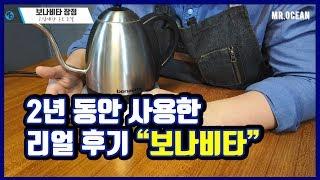 """""""보나비타 온도조절 포트""""  우열곡절…"""