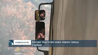 Косово подготвя нови санкционни мерки срещу Сърбия