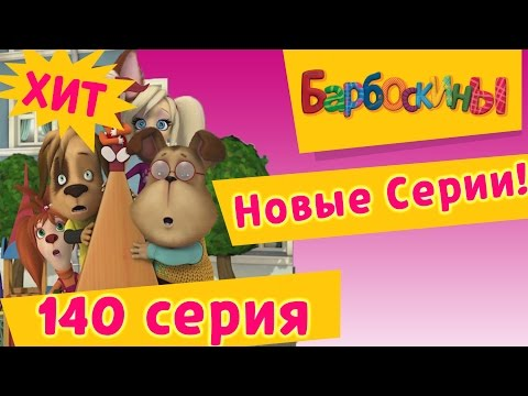 Шарики с сюрпризами. БАРБОСКИНЫ. Киндер Сюрприз. Color Balloons Compilation. Surprise Eggs