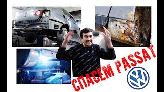 Борьба ЧЕЛОВЕКА с КОРРОЗИЕЙ! Ремонт и покраска Volkswagen Passat B6.