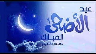 موعد اجازة عيد الأضحى المبارك 2018 ووقفة عرفات ومدة أيام الأجازة