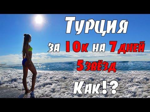 ТУРЦИЯ ВСЕ ВКЛЮЧЕНО НА НЕДЕЛЮ 5 ЗВЁЗД ЗА 10К!!!