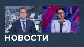 Новости от 11.01.2019 с Ильей Андреевым и Лизой Каймин
