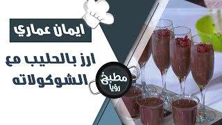 ارز بالحليب مع الشوكولاته - ايمان عماري