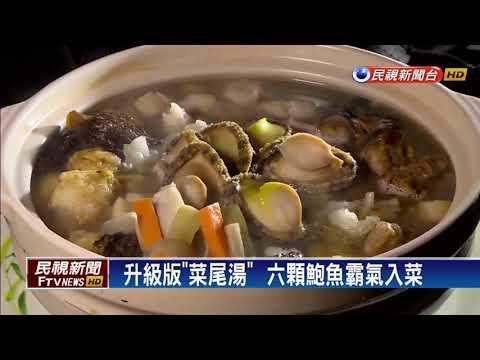 古早味鰻魚米糕 白芝麻沾邊增添香氣-民視新聞