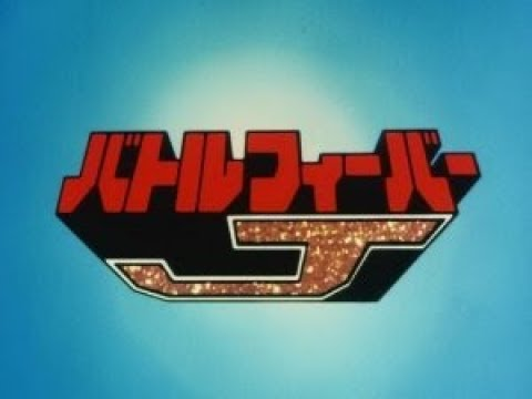 Super Sentai Overview: Battle Fever J / バトルフィーバーJ