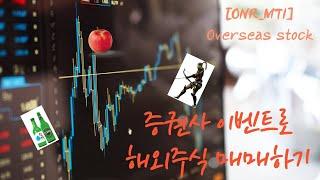 [ONR_MTI] 증권사 이벤트로 해외주식 매매하기