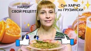 Харчо вкусный простой рецепт супа - блюда грузинской кухни