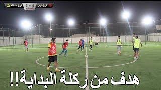 مباراة حماسية | اهداف مجنونة !! | نتيجة غير متوقعة | مباراة رقم ٥ | I scored from half field