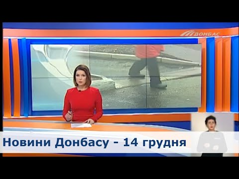 Телеканал Донбасс: Выпуск новостей от 14 декабря
