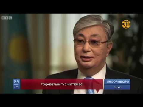 Қасым-Жомарт Тоқаевтың «Би-би-си-ге»